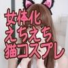 【女体化 自撮り】3年間「女体化」した僕が「えちえち猫コスプレ」をしたら女の子に見えるのか検証してみた結果...【女装コスプレ】