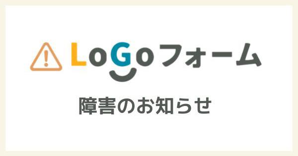 LoGoフォーム 障害のお知らせ(2021年04月16日 14:15時点)