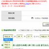 三井住友銀行、西暦・元号ぐっちゃぐちゃ