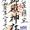 池袋 御嶽神社の御朱印(東京・豊島区)〜住宅街にあるものの 土の匂いがした神社