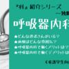 【看護学生向け】呼吸器内科の病棟の雰囲気や忙しさは?メリット・デメリットなどを紹介!|『科』紹介シリーズ