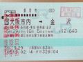 東京から大阪往復の1週間以内に金沢へ?乗車券を大阪市内→東京→金沢とすれば3450円安くなる