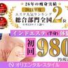 インドエステ体験初回980円!【オリエンタル・スタイル】