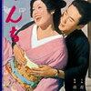『ぼんち』(市川崑/1960)