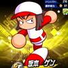 【サクセス・パワプロ2018】坂本 ゲン(二塁手)②【パワナンバー・画像ファイル】