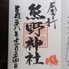 飯倉熊野神社 幸稲荷神社 芝の増上寺 2016年12月24日