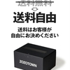 ZOZOTOWN(ゾゾタウン)が送料「自由」化…無料で利用出来るものにお金を払う、貰う難しさ