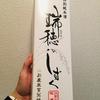 江別の日本酒「瑞穂のしずく」で年を越す