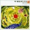 CD『 ザ・童謡ポップス(2)春のうた』