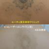 背中の薄いタトゥーのインクが取れました。