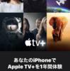 【iPhone 11】Apple TV+が一年間無料なので試してみた