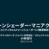 【おすすめスライド】「【Unity道場スペシャル 2017京都】トゥーンシェーダー・マニアクス2」