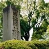 豊国神社・方広寺 今は昔のお話
