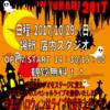 【ユーカリが丘店限定イベント!】年末LIVE 2017!12/30(土)店内スタジオにて開催いたします!