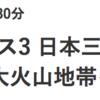 今夜放送♪田中陽希さん「グレートトラバース3」