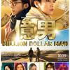 「億男」(2018)