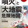 "【TOCANA】【警告】9月のチリ地震後、●年以内に日本で巨大地震!! 恐怖の""反時計回りの法則""とは!?"