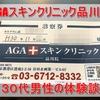 【AGAスキンクリニック品川院の口コミ】東京都中央区在住30代男性の体験談