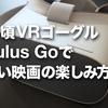 お手頃VRゴーグル「Oculus Go」で新しい映画の楽しみ方を