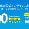 Anker公式オンラインストアオープン。7日間限定、無料会員登録で500ポイントプレゼントなどのキャンペーン開催