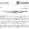 3/28・今週の論点(ラサール350億の取得、NBF南青山売却)