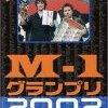 『M-1グランプリ2002』を朝から観ていた