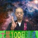 オナ禁100日達成!!オナ禁ノウハウ塾