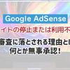 【Google AdSense】*2月2日追記*「サイトの停止または利用不可」で審査に落とされる理由?何とか無事承認!【はてなブログ】