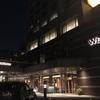ウェスティンホテル東京【恵比寿】 宿泊記!異国感の漂う素晴らしいホテルです!