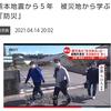 熊本地震から5年。災害に対する備えを!