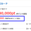 dポイント&楽天ポイント大量獲得案件。楽天カードをポイントタウン経由で申し込みで2万円分のポイントバック
