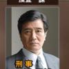 高畑裕太の父親は「相棒」の三浦信輔刑事役の『大谷亮介』だった!