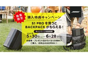 BOSE S1 Pro購入で専用バックパックがもらえるキャンペーン(5/30〜6/28)