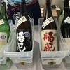 『千葉の酒フェスタ 2018 in TOKYO』上質なお酒を飲み、地物の刺身をつまみ、気に入った酒を買って帰る。一分の隙のない素晴らしいイベントでした!
