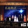 デザイナーデザイナー 〜新作ミュージカルに出演します!〜