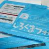 【1枚5円の写真印刷】格安ネットプリントサービス4つを比較してみた!