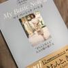 みひろきブックス最新刊!My Basic Note 2がやっと来た