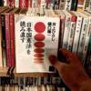憲法は近所のおっさんみたいなものだ。 『「日本国憲法」を読み直す』を読んで