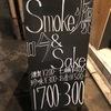 燻吟かず家(いぶしぎんかずや)豊富な日本酒と燻製料理をお手ごろな値段で楽しめる店 BAL南側の筋入るスグ