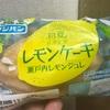 フジパン レモンケーキ 瀬戸内レモンジュレ  食べてみました