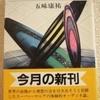 五味康祐「オーディオ遍歴」(新潮文庫)