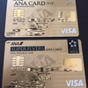 ANAワイドゴールドカードとANAスーパーフライヤーズゴールドカードの決定的な違い