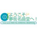 「ようこそ夢街名曲堂へ!」オフィシャル・サイト