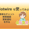 Hotwire を使ってみよう ~ 簡単なチャット 検索画面 更新通知 を 作る ~