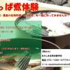 7・8月わっぱ煮体験!!