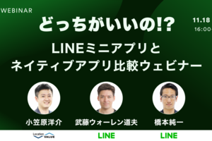 どっちがいいの!? LINEミニアプリとネイティブアプリ比較【無料ウェビナー開催】(11/18)