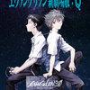 「ヱヴァンゲリヲン新劇場版:Q」(2012年) 観ました。(オススメ度★★★☆☆)