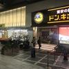 肉のハナマサ銀座本店