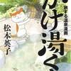 『かけ湯くん』単行本、9/26発売です。