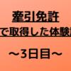 『牽引免許』合宿チャレンジ体験談!!!(3日目。難しすぎてヤバい・・・)